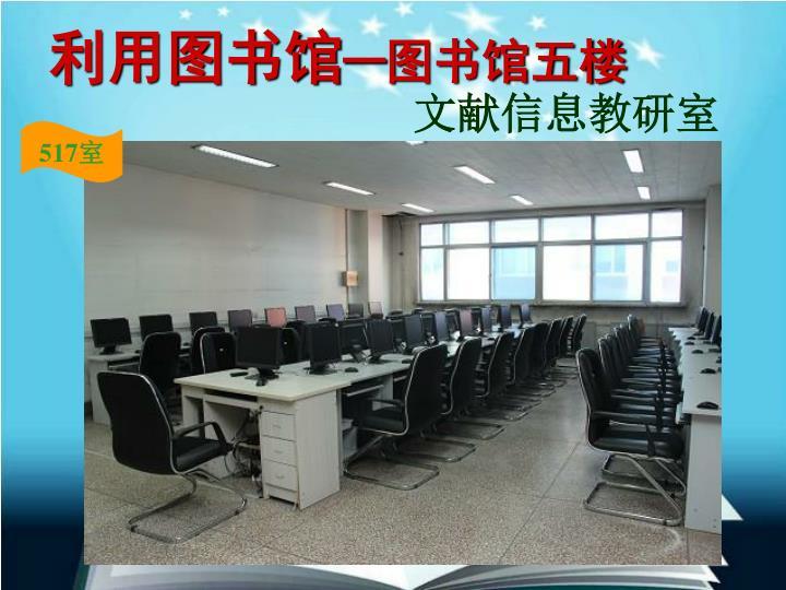 文献信息教研室