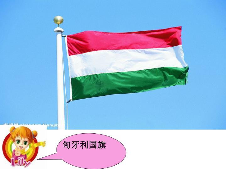 匈牙利国旗