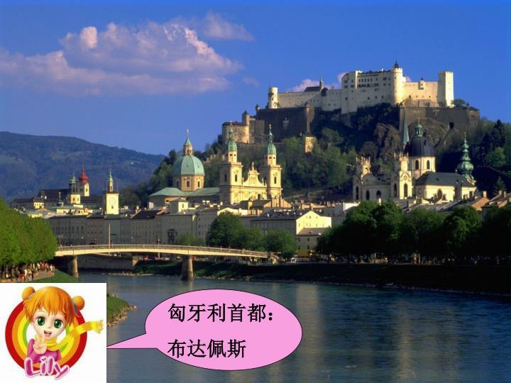 匈牙利首都: