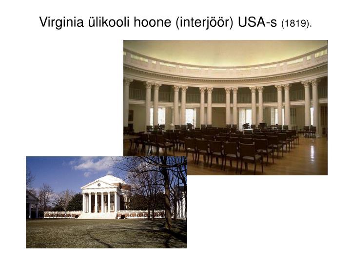 Virginia ülikooli hoone (interjöör) USA-s