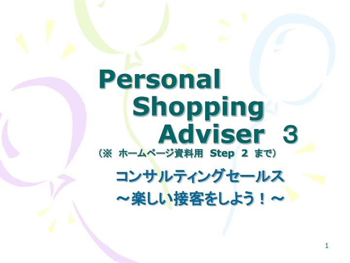 Personal shopping adviser step 2
