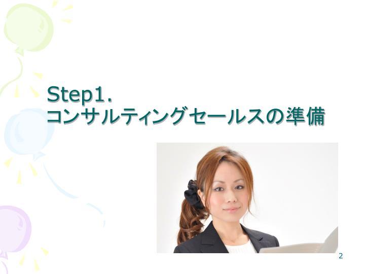Step1.