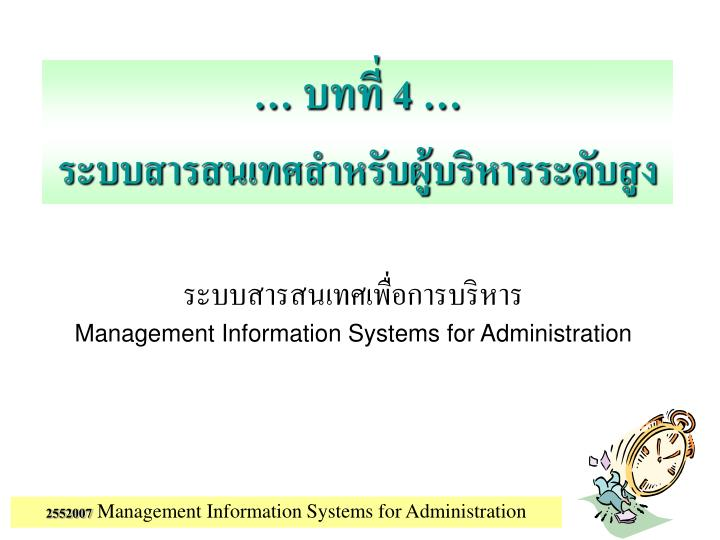 Management information systems for administration