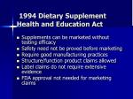 1994 dietary supplement health and education act
