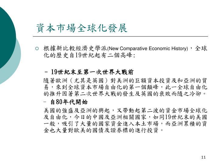 資本市場全球化發展