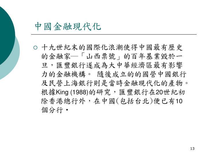 中國金融現代化