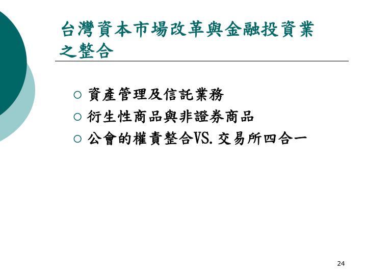 台灣資本市場改革與金融投資業