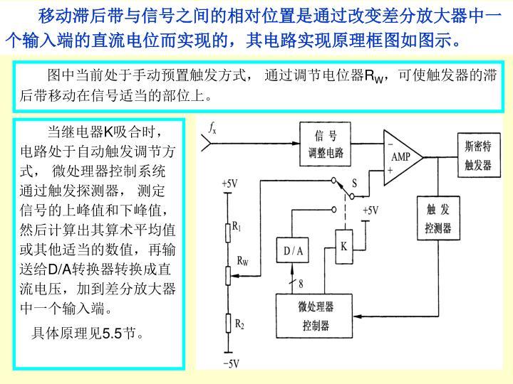 移动滞后带与信号之间的相对位置是通过改变差分放大器中一个输入端的直流电位而实现的,其电路实现原理框图如图示。