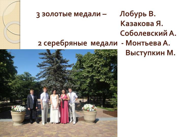 3 золотые медали –