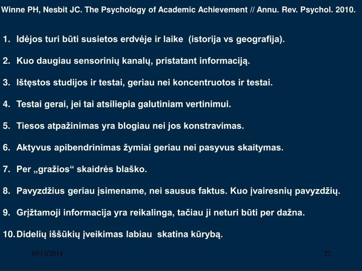 Winne PH, Nesbit JC. The Psychology of Academic Achievement // Annu. Rev. Psychol. 2010.
