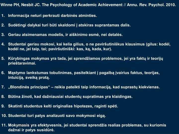 Winne PH, Nesbit JC. The Psychology of Academic Achievement // Annu. Rev. Psychol. 2010.