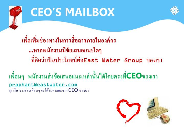CEO'S MAILBOX
