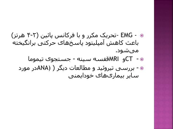- EMG -