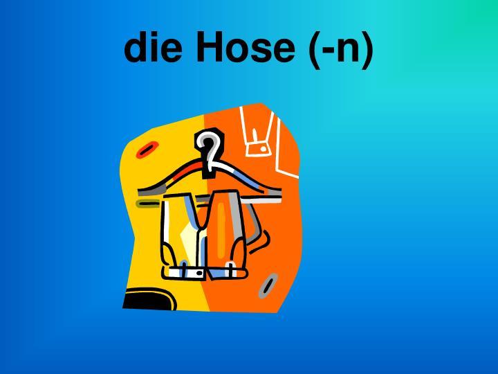 die Hose (-n)