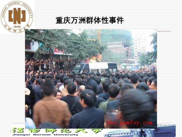 重庆万洲群体性事件