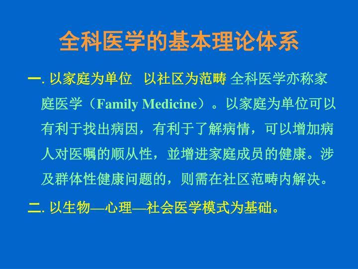 全科医学的基本理论体系