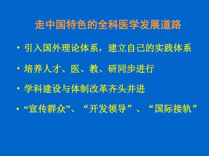 走中国特色的全科医学发展道路