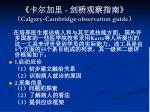 calgary cambridge observation guide