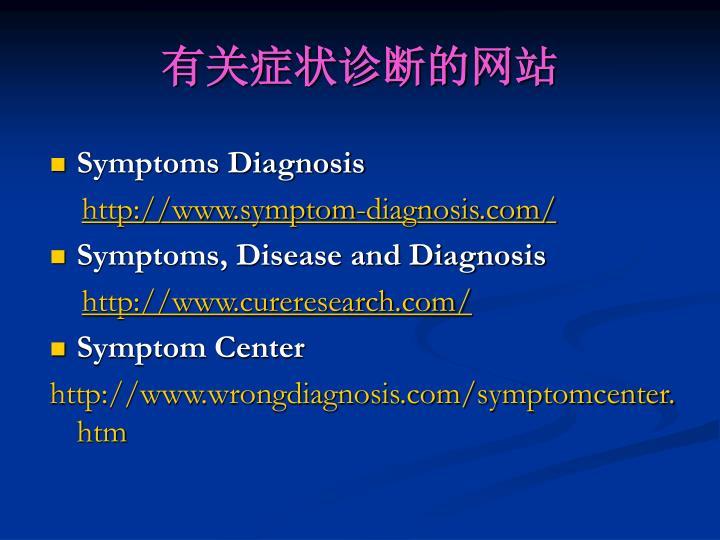 有关症状诊断的网站