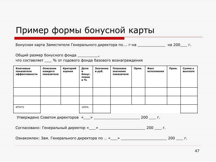 Пример формы бонусной карты
