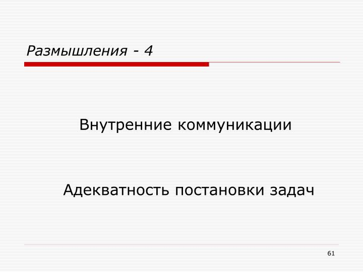 Размышления - 4