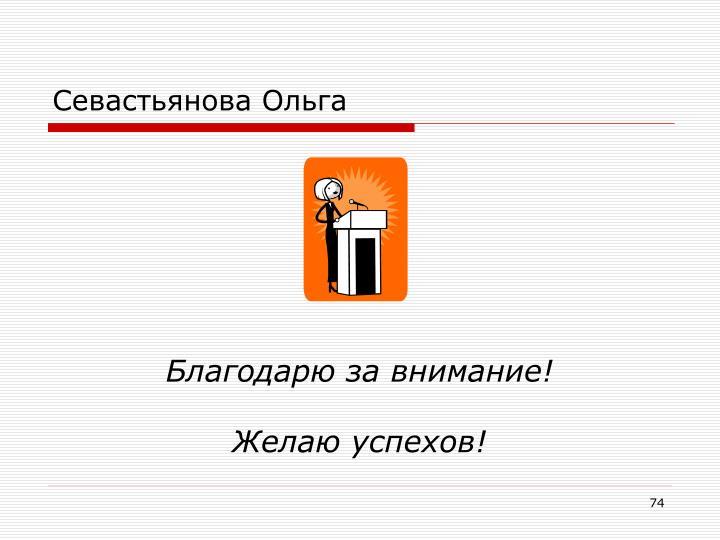 Севастьянова Ольга
