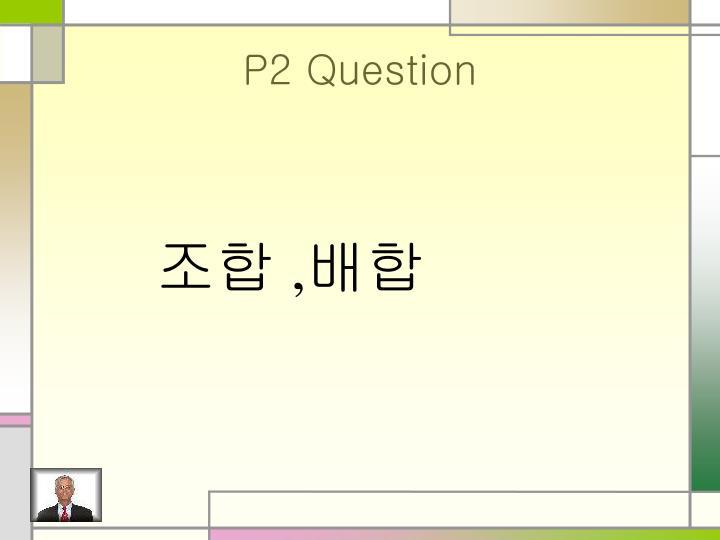 P2 Question