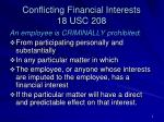 conflicting financial interests 18 usc 208