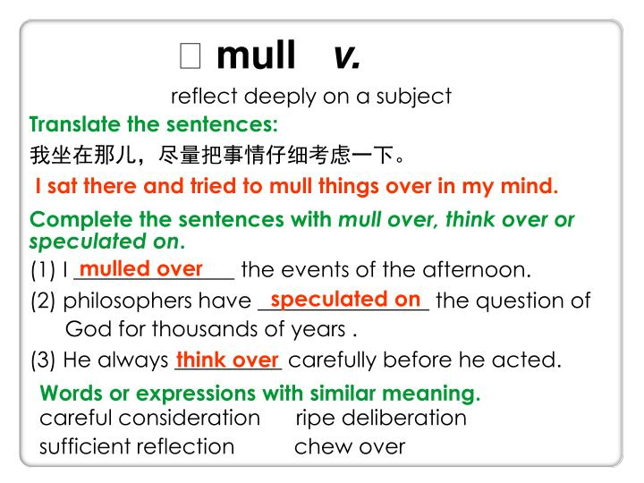  mull