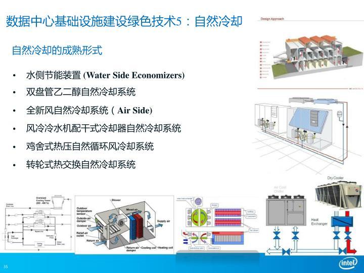 数据中心基础设施建设绿色技术5:自然冷却