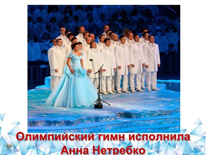 Олимпийский гимн исполнила Анна Нетребко