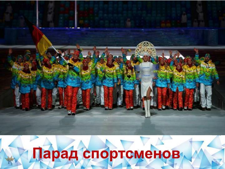 Парад спортсменов
