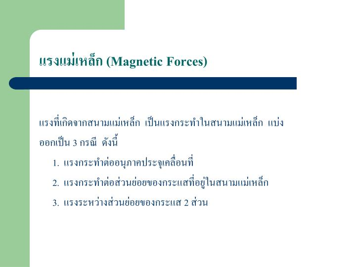 Magnetic forces1