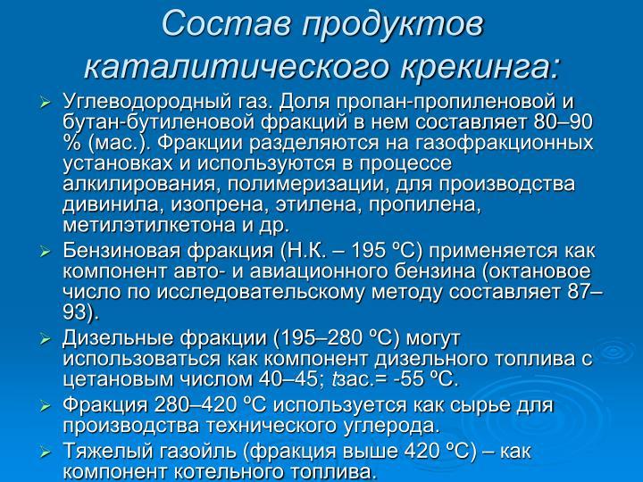 Состав продуктов каталитического крекинга: