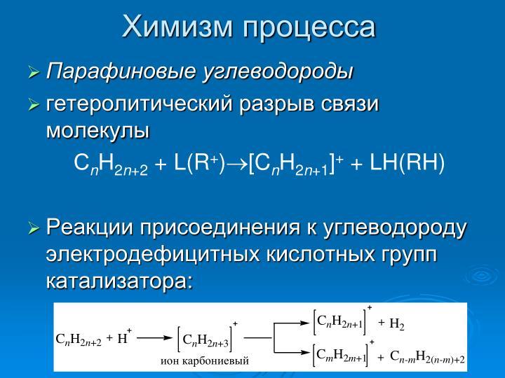 Химизм процесса