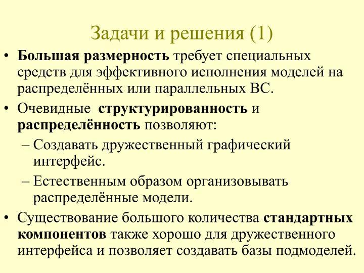 Задачи и решения (