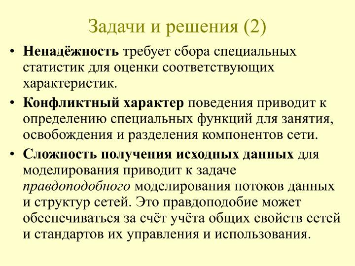 Задачи и решения (2)