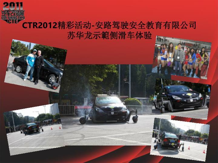 CTR2012