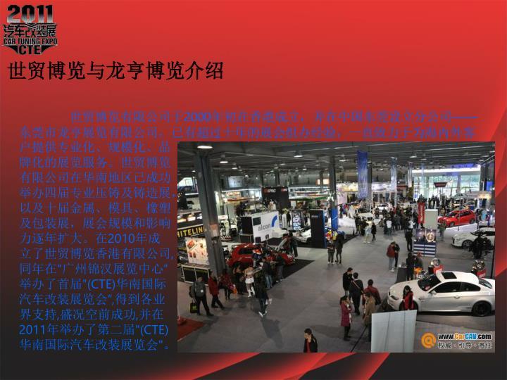 世贸博览与龙亨博览介绍