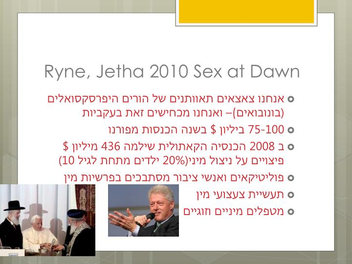 Ryne, Jetha 2010 Sex at Dawn