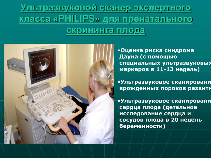 Ультразвуковой сканер экспертного класса «