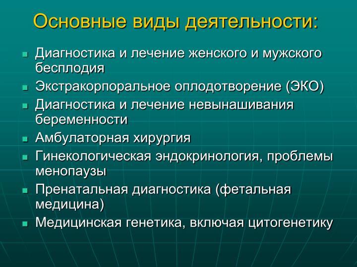 Основные виды деятельности: