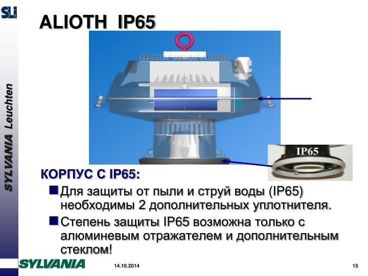 ALIOTH  IP65