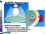 alioth13