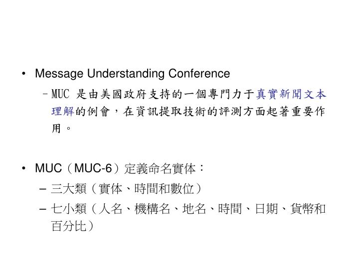 Message Understanding Conference