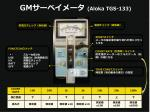 gm aloka tgs 133