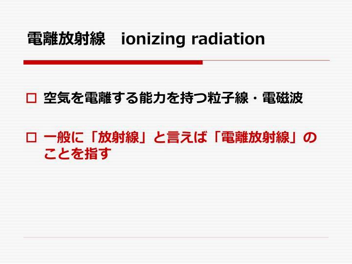 電離放射線