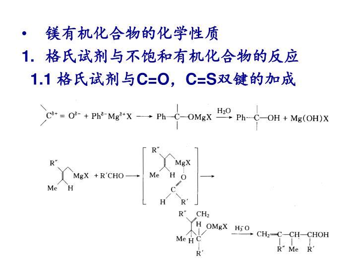 镁有机化合物的化学性质