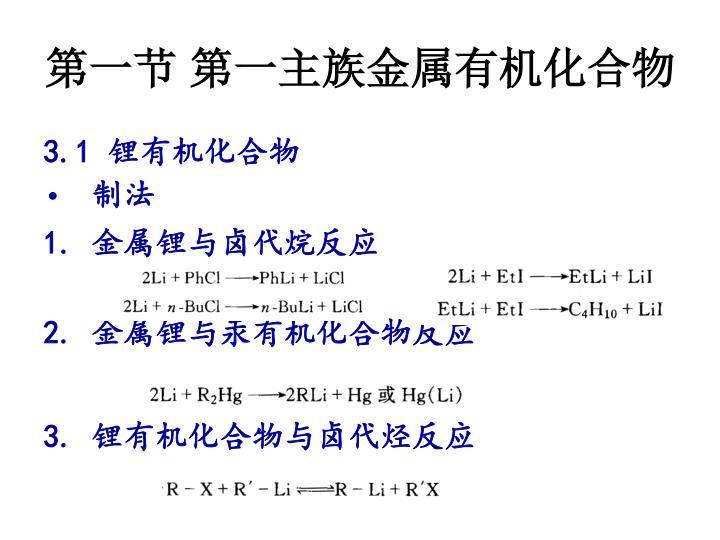 第一节 第一主族金属有机化合物