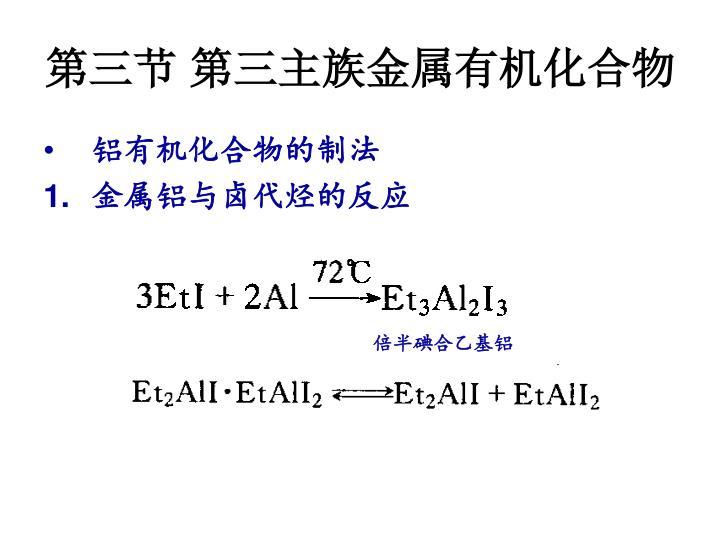 第三节 第三主族金属有机化合物